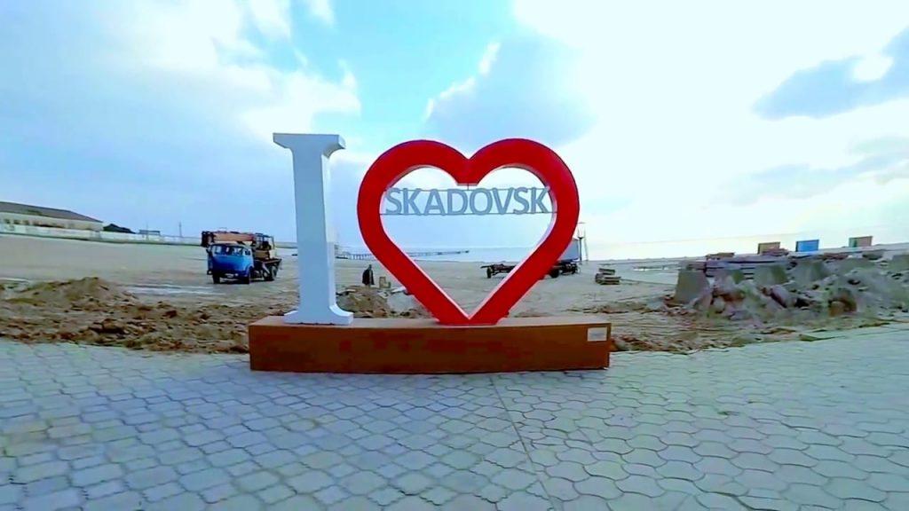 Скадовськ — перлина Херсонщини