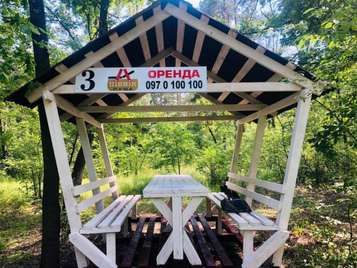 Зона відпочинку «Пікнік Пуща»