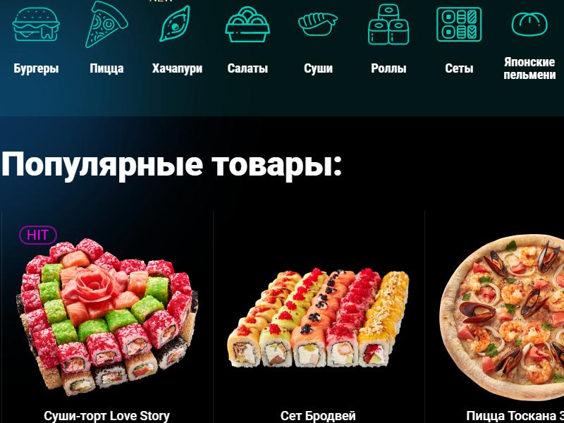 Меню сайта онлайн-ресторана