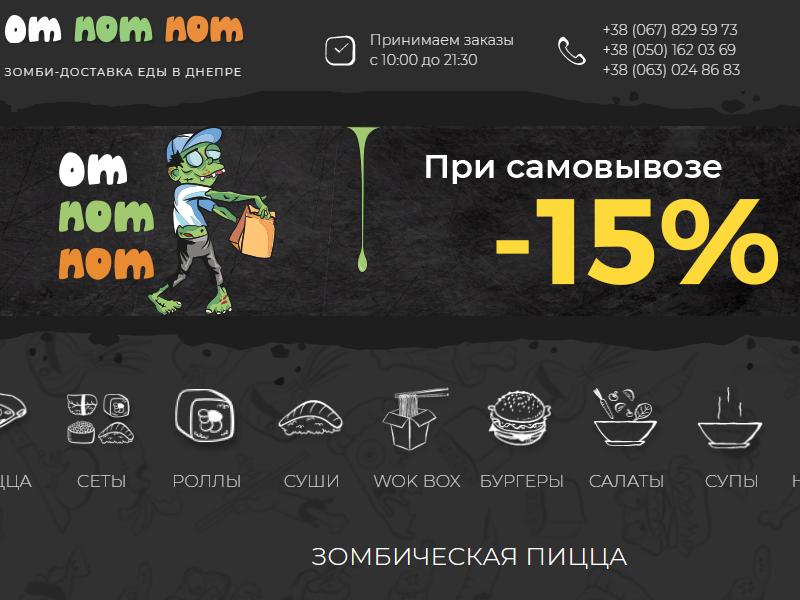 Главная страница «Om Nom Nom»