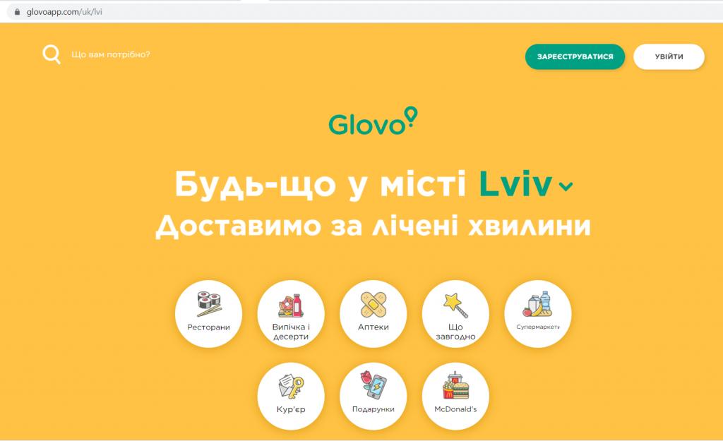 Сайт Глово