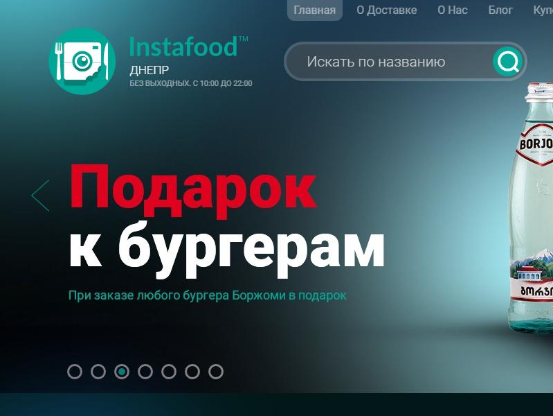 Главная страница «Instafood»
