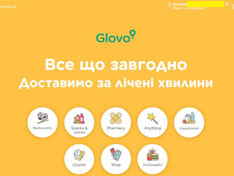 Главная страница «Glovo»
