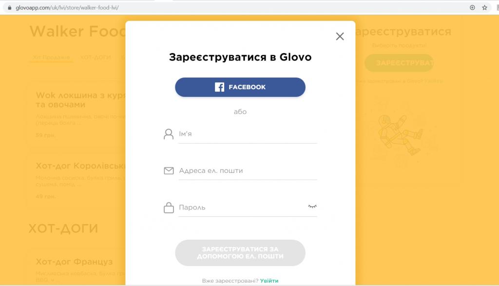 Спрощена форма реєстрації через акаунт Facebook