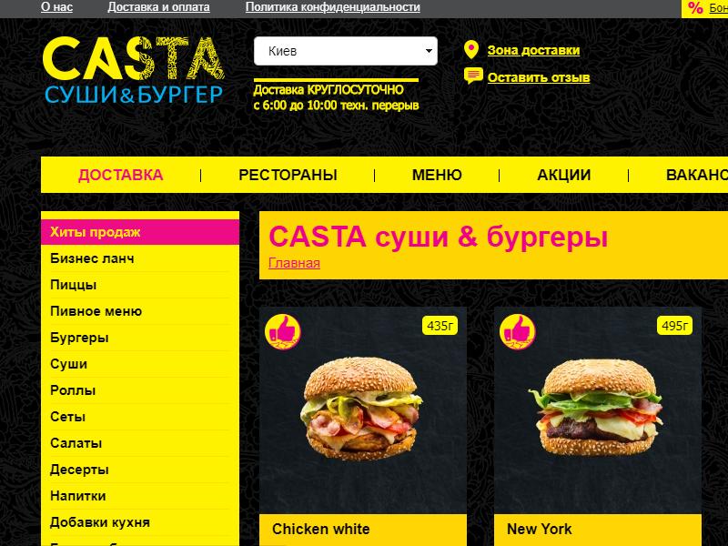 Главная страница службы доставки еды