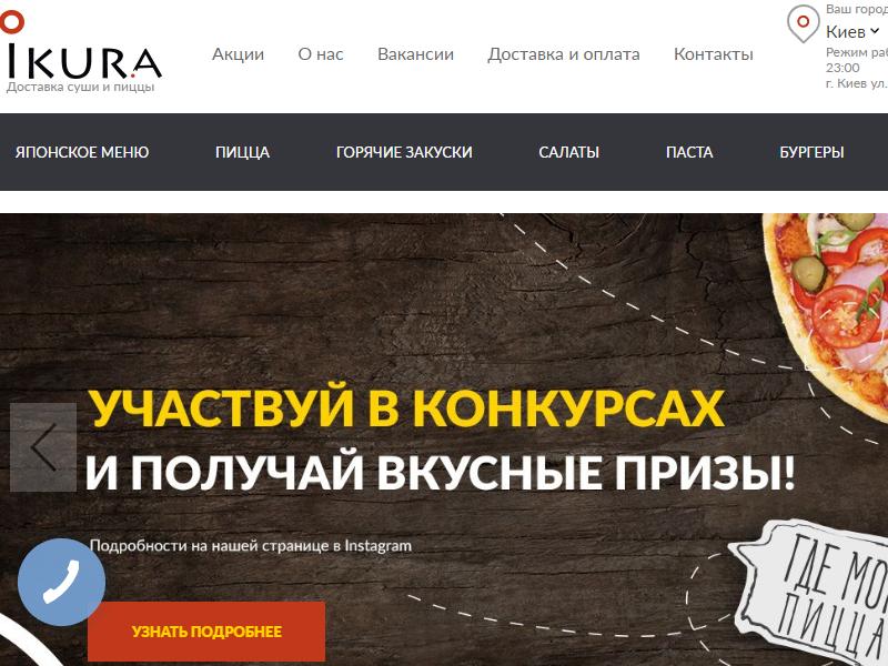 Главная страница сайта службы доставки «Ikura»