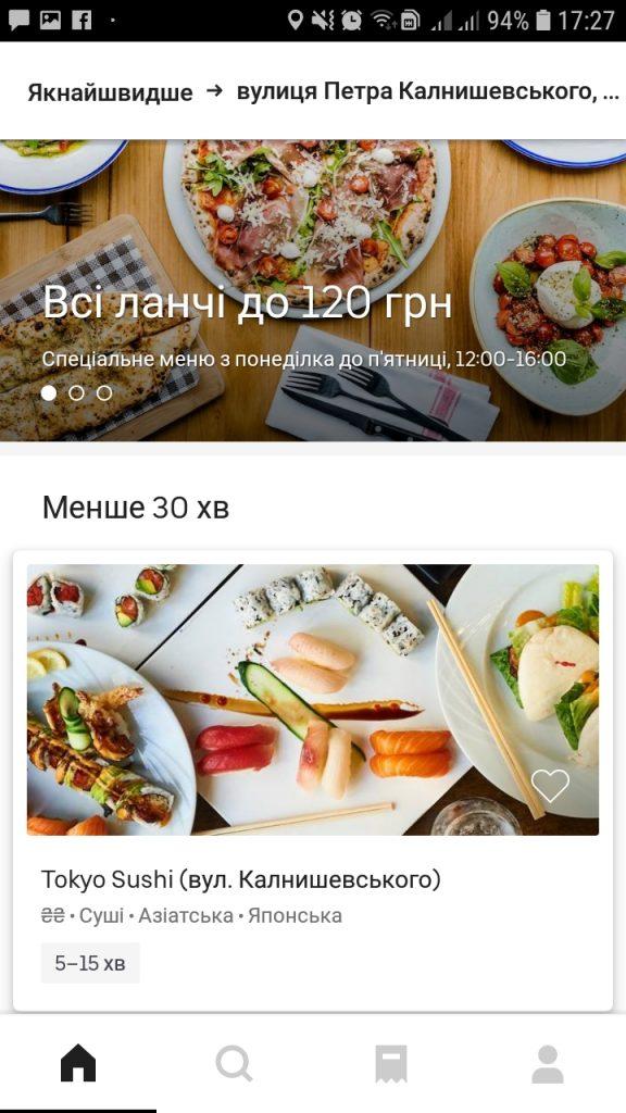 Главная страница «Uber Eats»