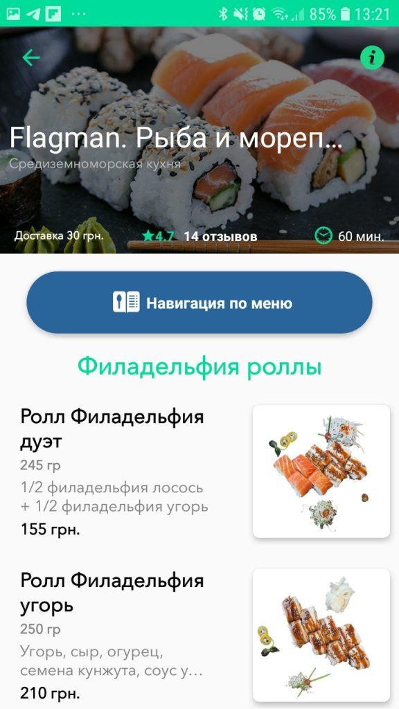 Меню ресторана в приложении