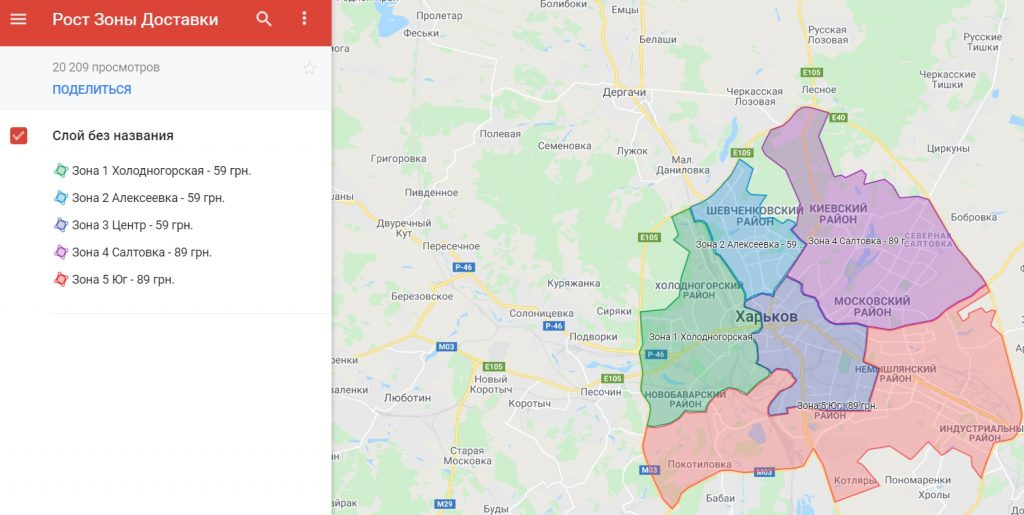 Рост Харків
