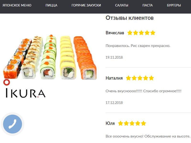 Отзывы на «Ikura»