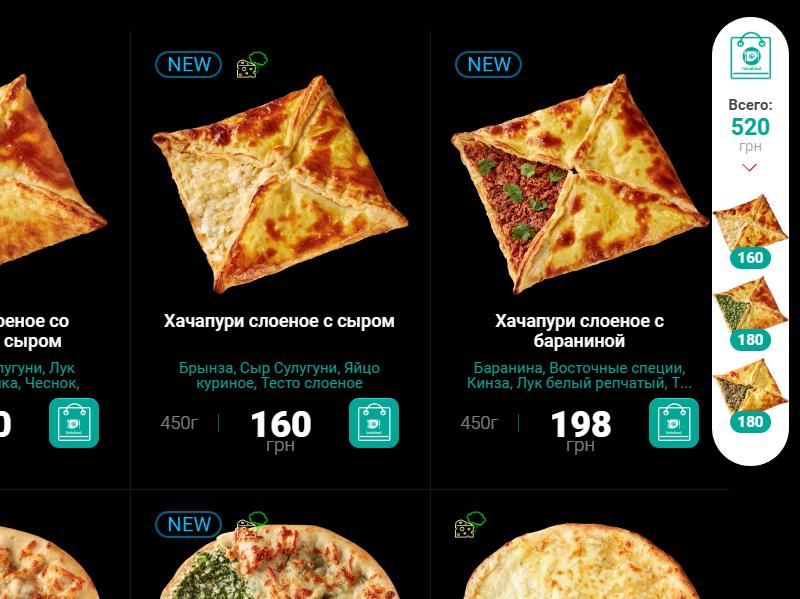 Отображение заказа в меню сайта