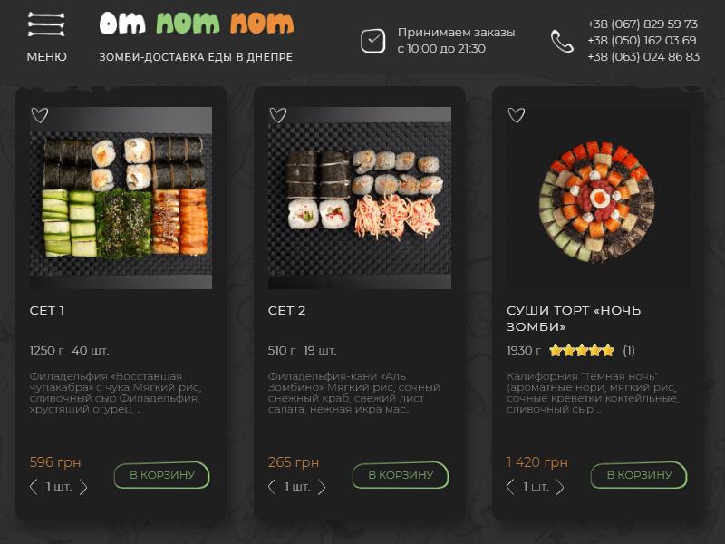«Om Nom Nom» меню