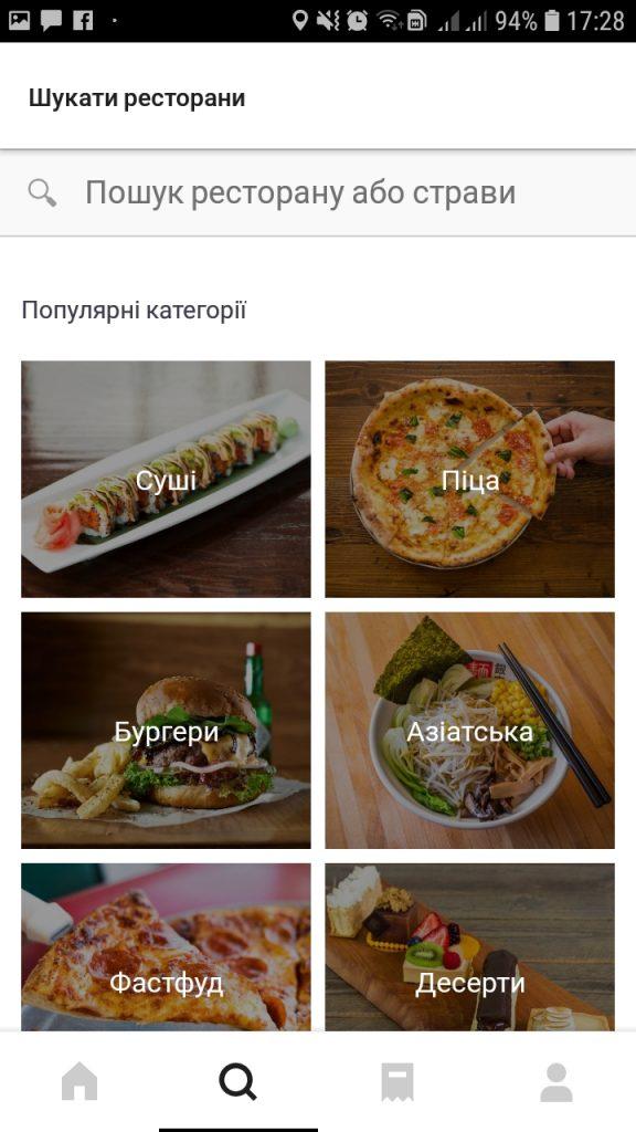 Каталог еды в «Uber Eats»
