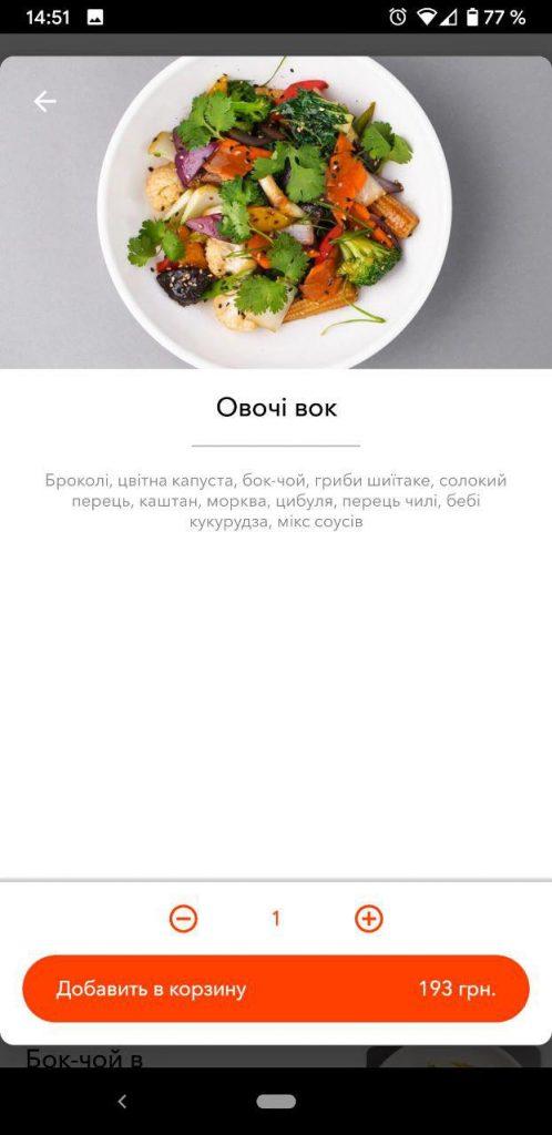 Описание блюда