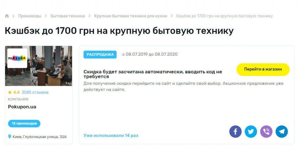 Промокод с кэшбэком Покупона вы можете тратить на покупку акций и товаров на официальном сайте.