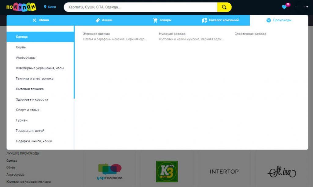 Раздел «Промокоды» находится в главном меню сайта Покупон.