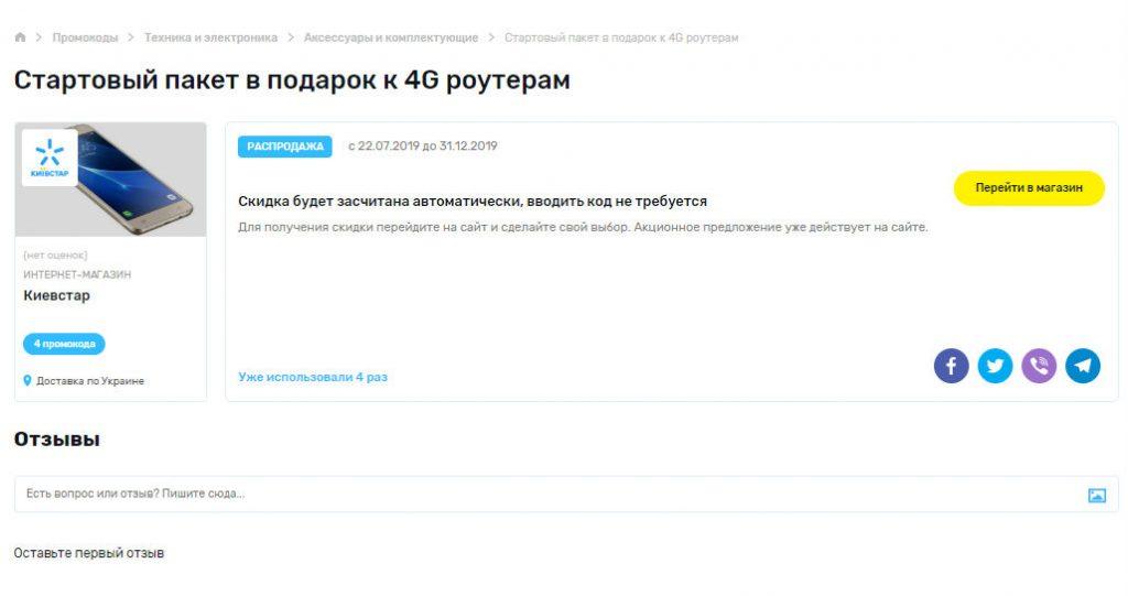 Подарочный промокод на сайте Pokupon при покупке 4G роутера в интернет-магазине «Kyivstar».