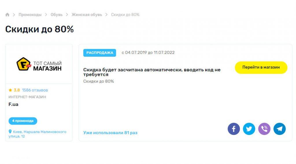 Скидочный промокод на покупку женской обуви в интернет-магазине «F.ua».