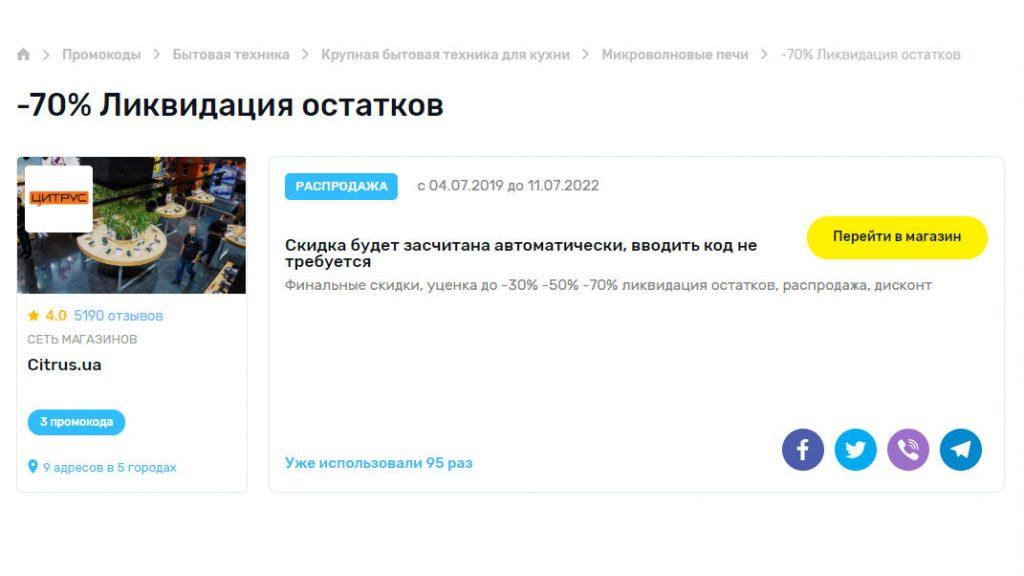 Промокод на скидку до 70% на технику и другую продукцию в интернет-магазине «Цитрус» на сайте Покупон.