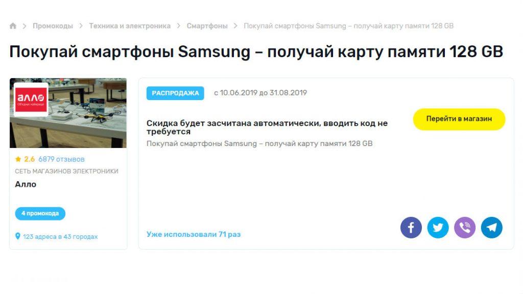 Подарочный промокод на карту памяти при покупке смартфона Samsung.