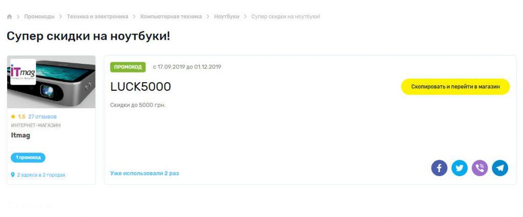 Промокод на скидку до 5000 грн на покупку ноутбука в интернет-магазине техники «ITmag».