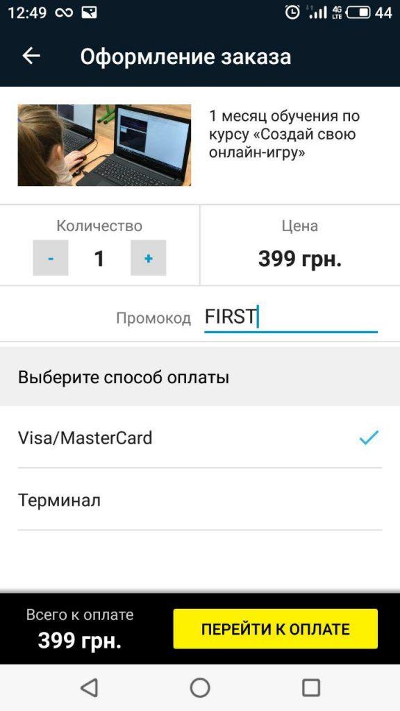 Введите в поле Промокод слово «FIRST» и получите 10% скидки при первой оплате акции через приложение.