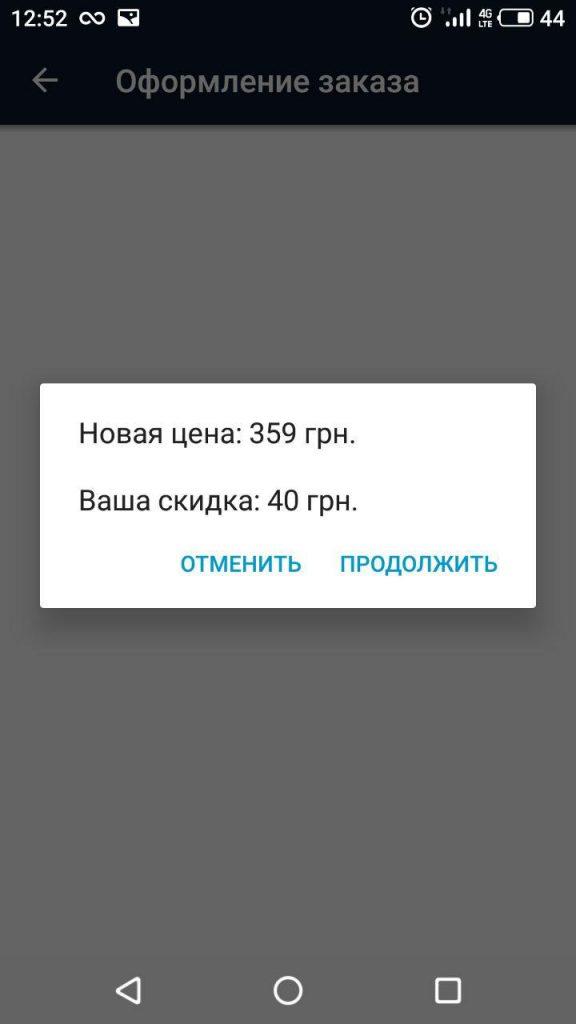 Благодаря промокоду от Покупона «first», вы экономите 10% от стоимости на первой покупке через мобильное приложение.
