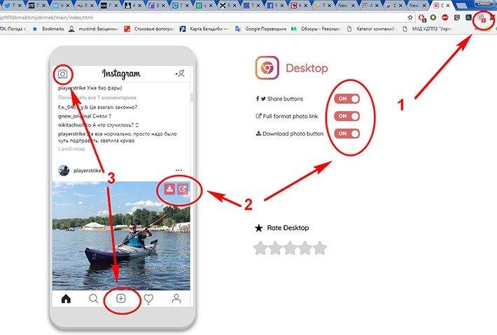 Загружаем фото с компа в Инстаграм с помощью Desktop for Instagram: шаг 1, 2, 3.