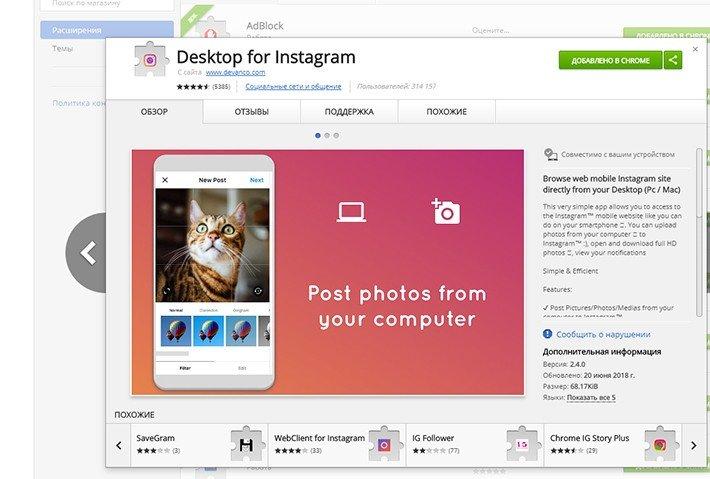 Расширение Desktop for Instagram для Chrome