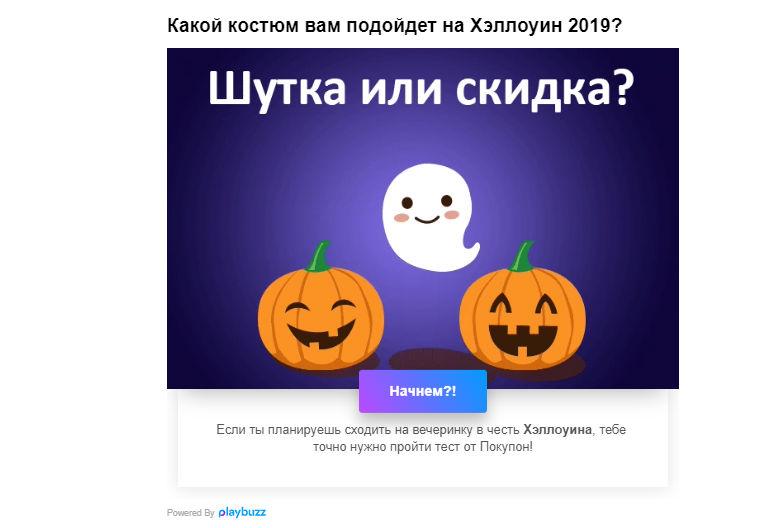 Промокод на скидку к празднику Хэллоуина 2019