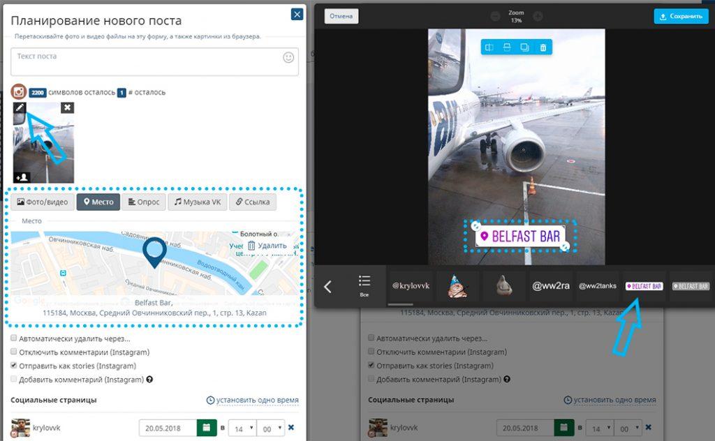 Постим фото в сториз Инстаграм с помощью SMMplanner (шаг 5 - проставляем хэштег и геометку)
