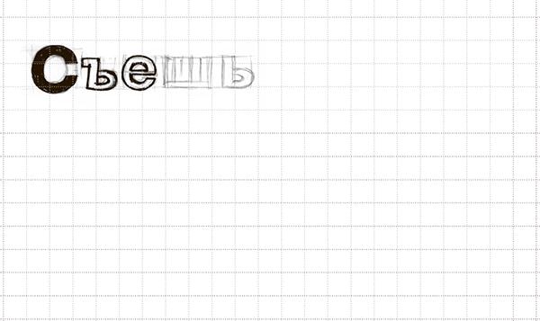 Образец начала отработки шрифта