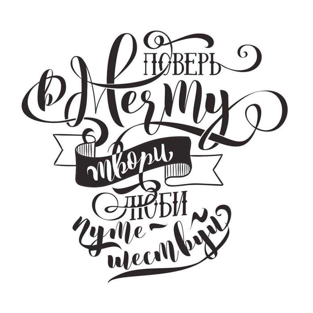 Мотивирующая надпись красивым сложным шрифтом