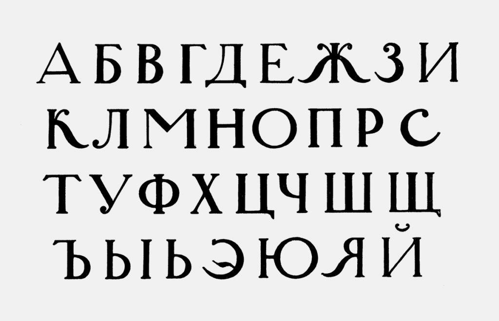 Шрифт из советских мультфильмов