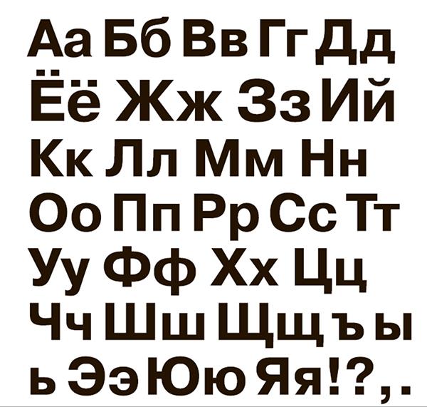 Обычный шрифт