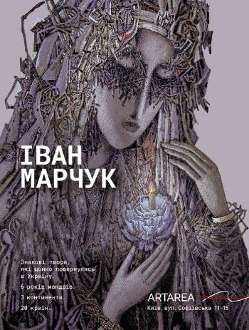 Ivan Marchuk. секрети геніальності