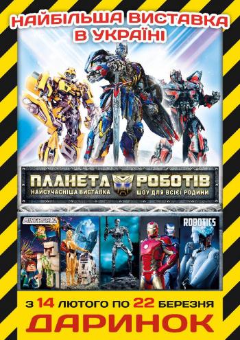 Виставка-шоу «Планета роботів»