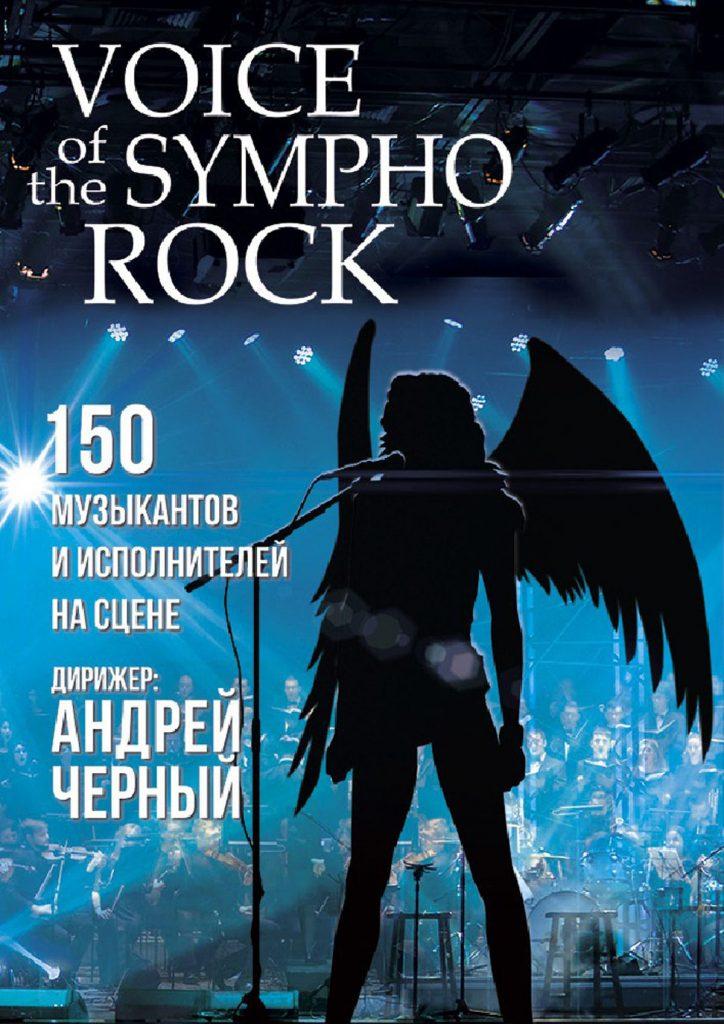 Проект «Voice of the Sympho Rock» уже не первый год собирает полные залы в Одессе и других городах Украины