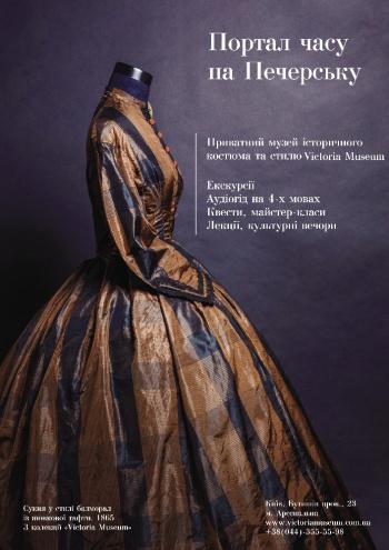 Музей костюма і стилю