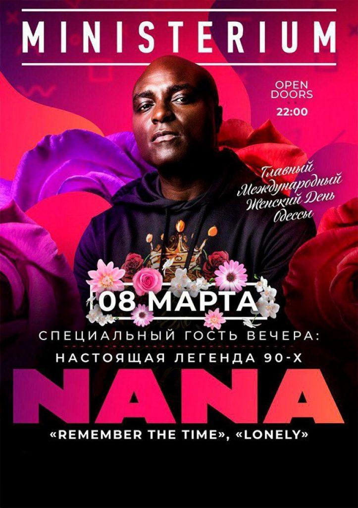 Головний гість запальної вечірки – NANA