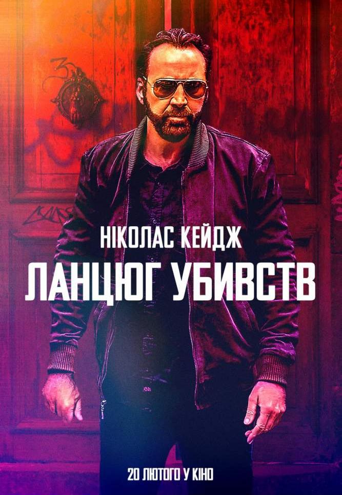 Афиша нового фильма с Николасом Кейджем, который выйдет в прокат 20 февраля