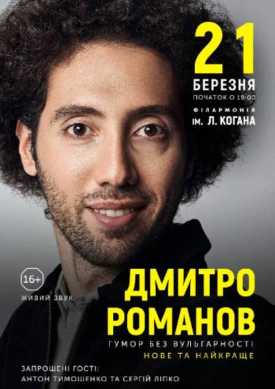 Стендап «Новое и лучшее» от Дмитрия Романова
