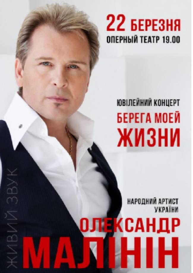 Александр Малинин в Днепре