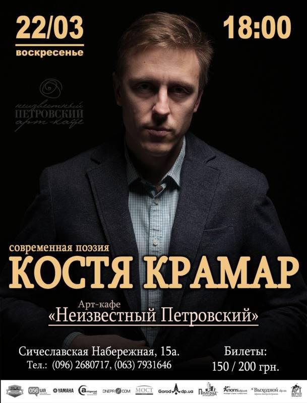 Костя Крамар в «Неизвестном Петровском»