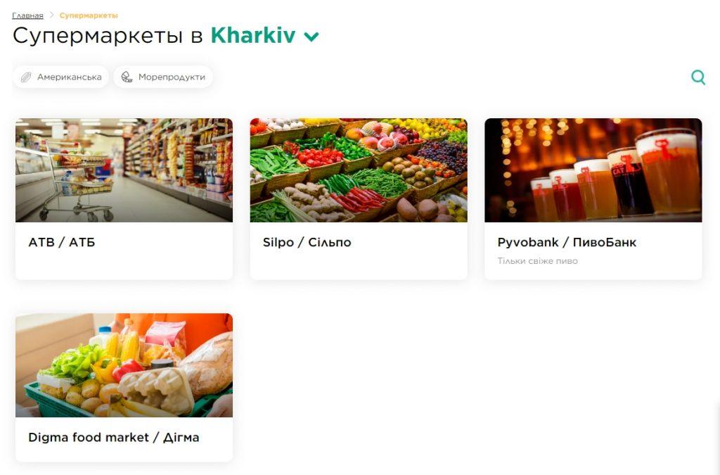 Glovo супермаркеты Харькова