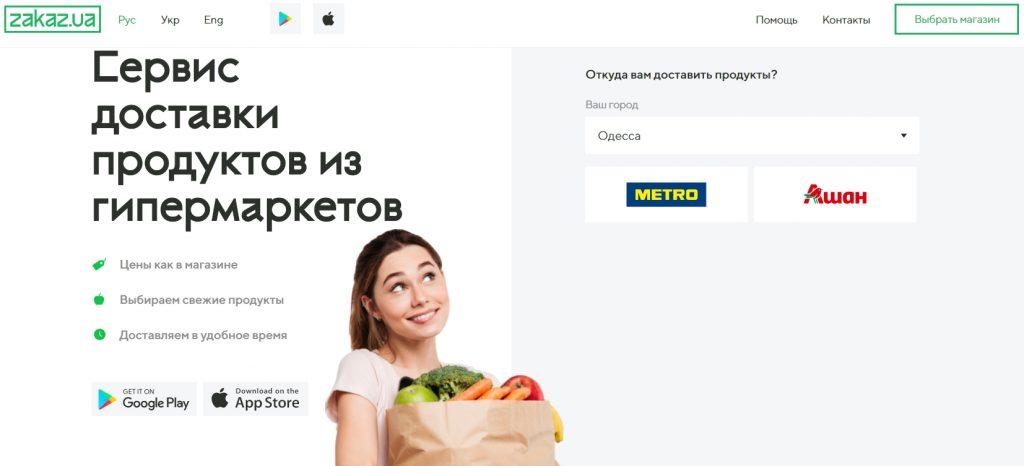 Zakaz.ua