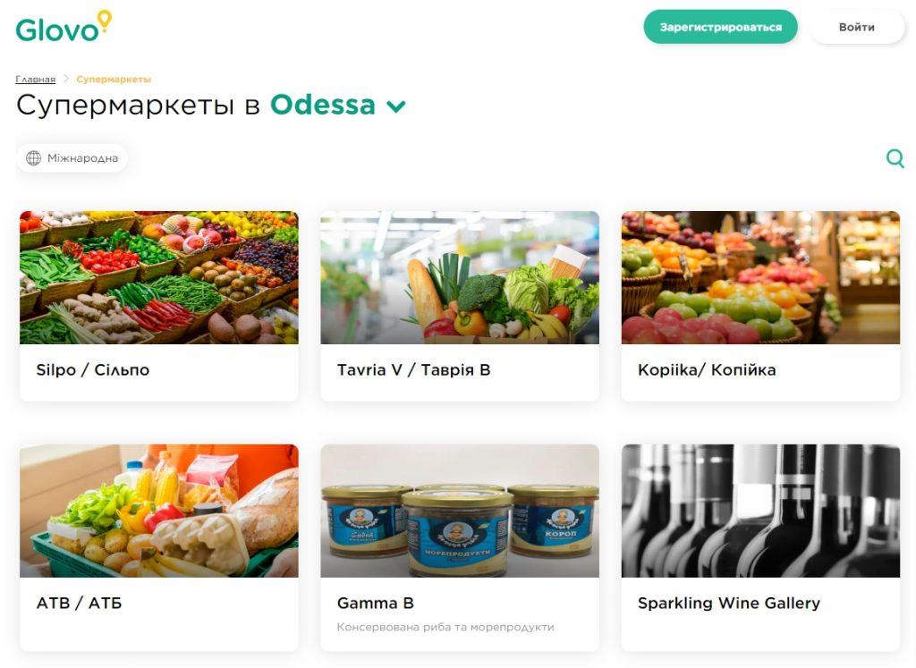 Glovo супермаркеты Одессы