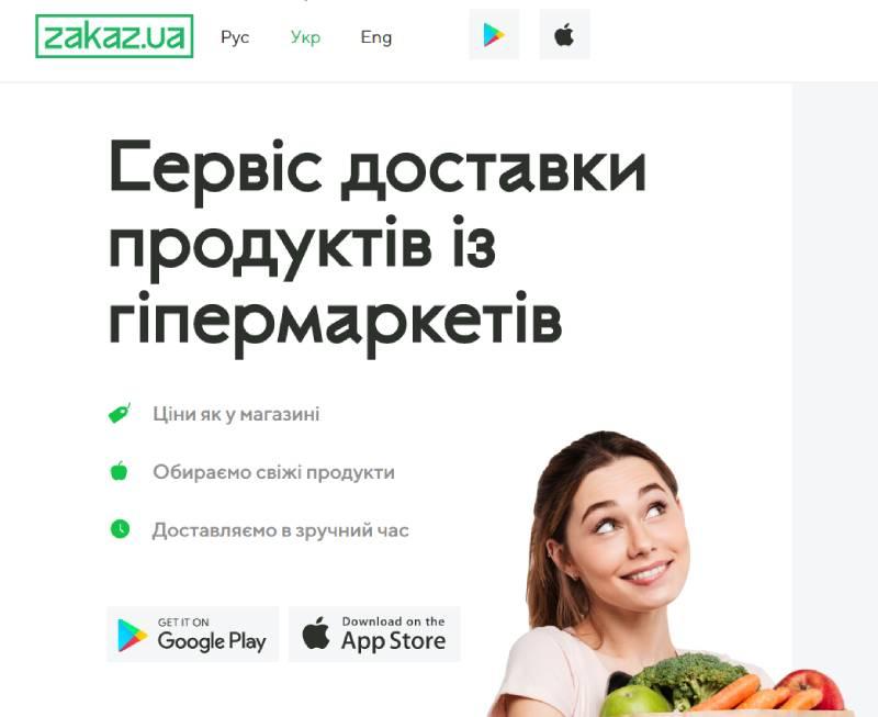 «Zakaz.ua»