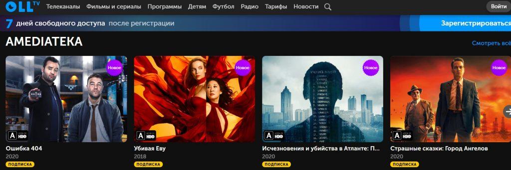 OLL.tv