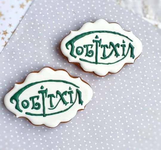 У Гобітхілі випікають фірмове печиво